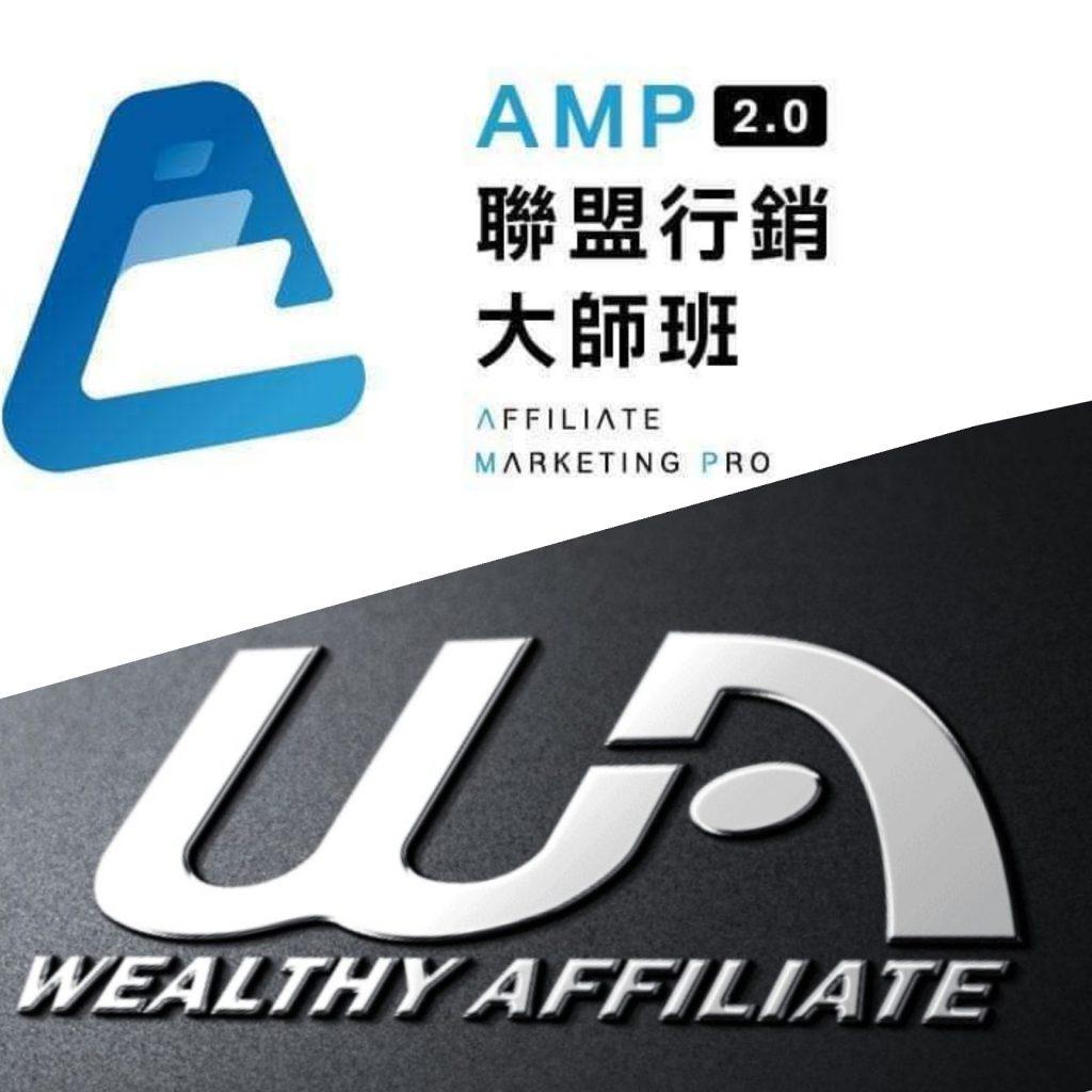 联盟行销大师班 VS Wealthy Affiliate 到底哪个好?