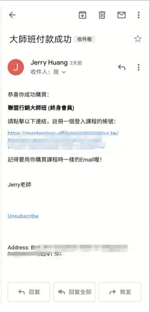 Jerry联盟行销大师班是诈骗吗?