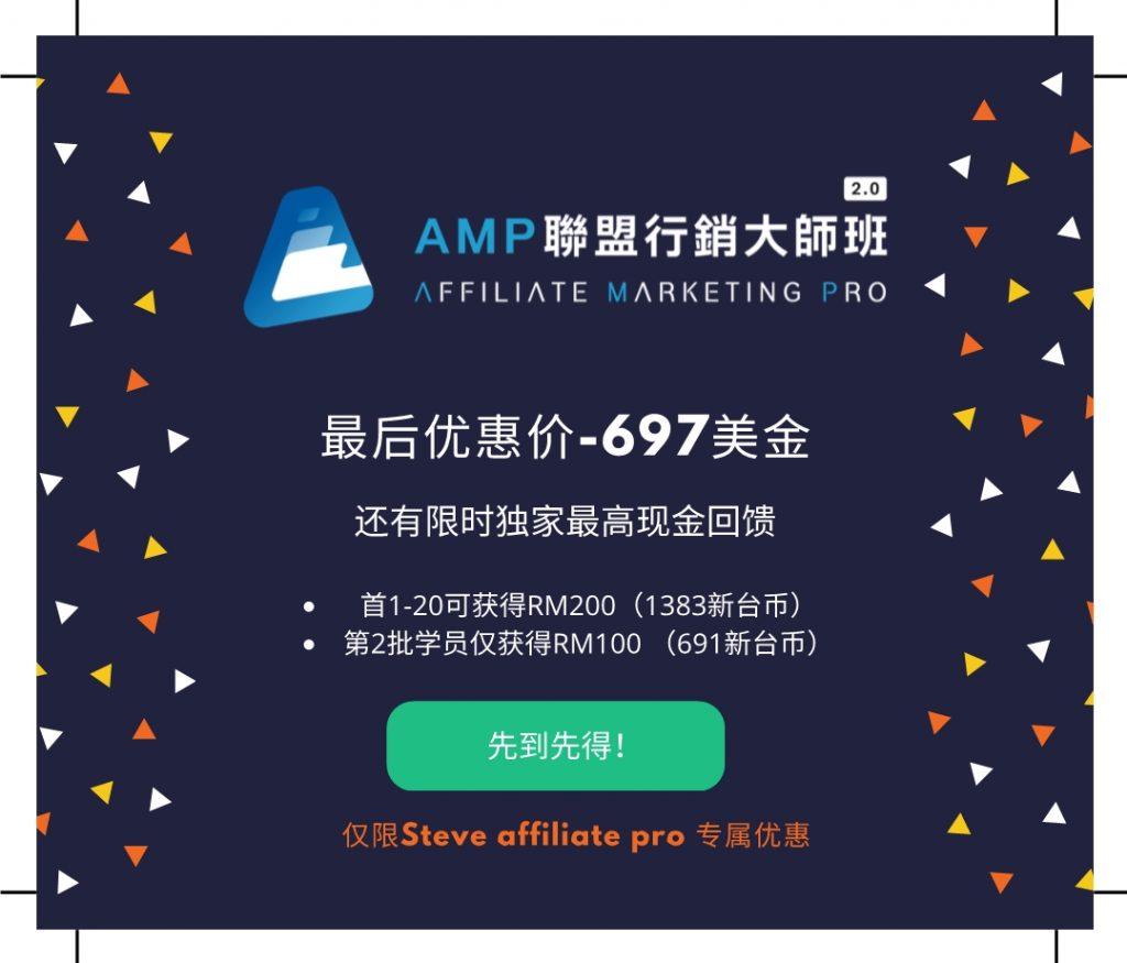 联盟行销大师班优惠Steve affiliate pro读者优惠_1
