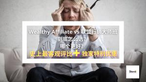 [2020年最新]联盟行销大师班 VS Wealthy Affiliate 到底哪个好?超完整评比帮你少花冤枉钱!