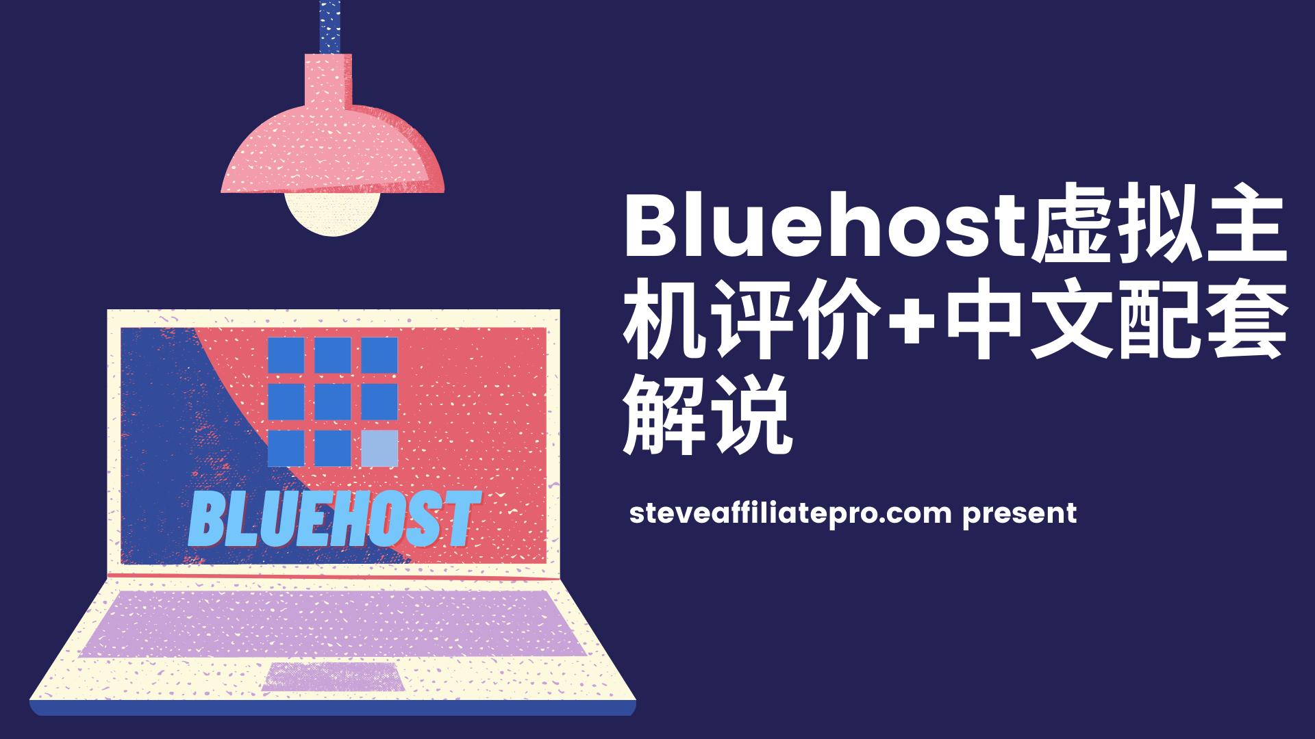 bluehost虚拟主机评价,好用吗?
