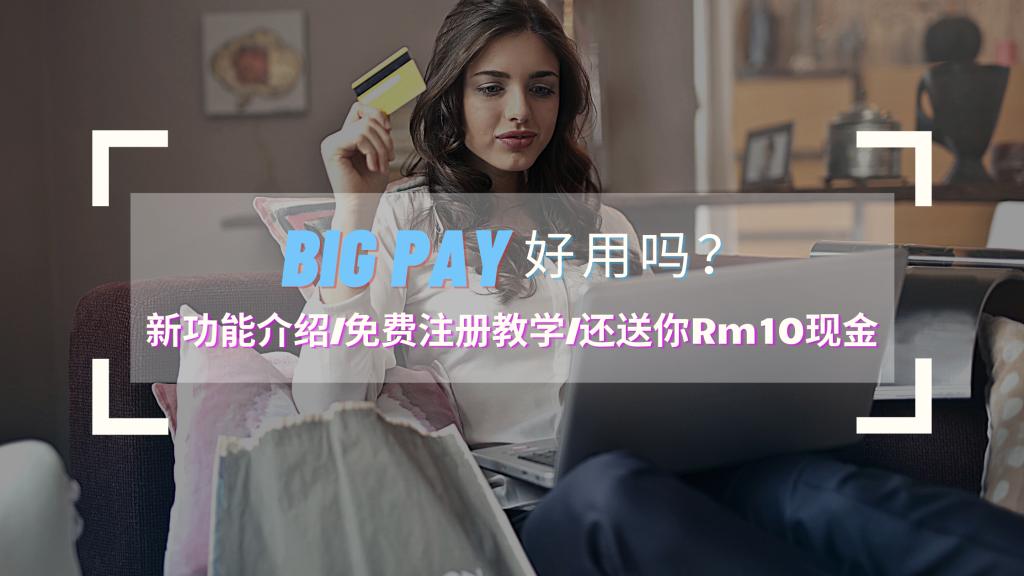 Big Pay好用吗?Big pay是什么?最新功能介绍,免费注册教学还送你Rm10!