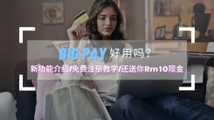 Big Pay好用吗?最新功能介绍,免费注册教学还送你Rm10!