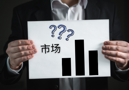 马来西亚联盟行销有市场吗?