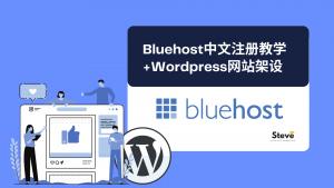 bluehost教学,怎么注册bluehost,怎么用bluehost架设wordpress网站