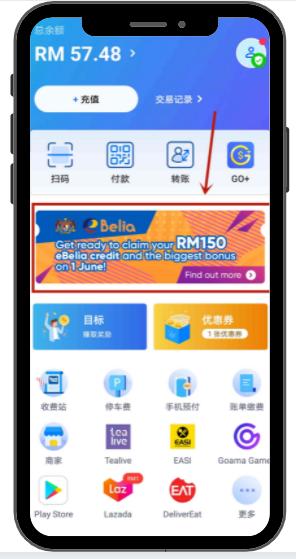如何拿ebelia RM150-Touch n Go