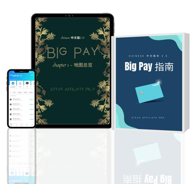 Big Pay指南-steve专属BigPay注册福利